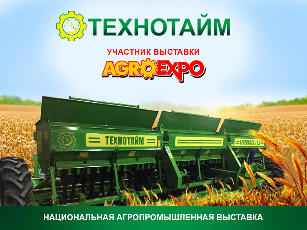 Технотайм выставка АгроЭкспо 2018
