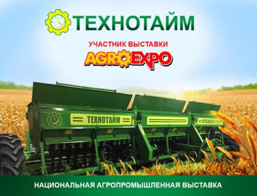 Выставка АгроЭкспо 2018