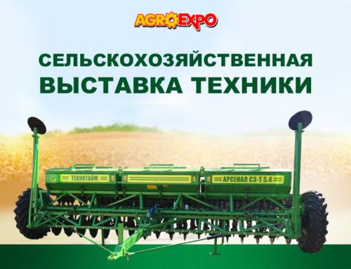 Выставки сельскохозяйственной техники